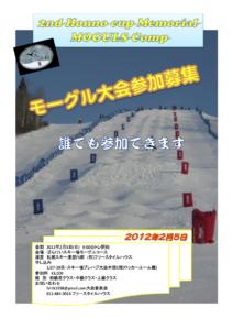 大会ポスター(PNG)