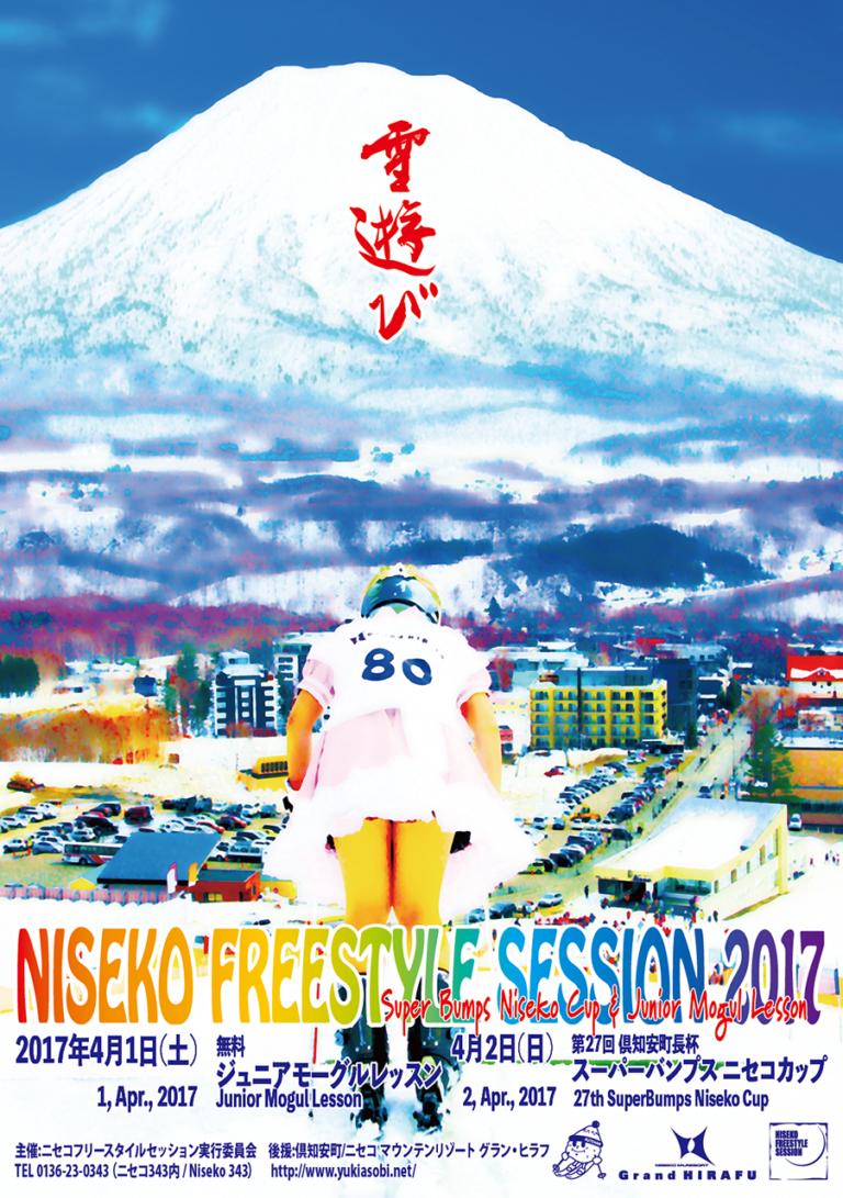 27th 倶知安町長杯スーパーバンプスニセコカップ結果