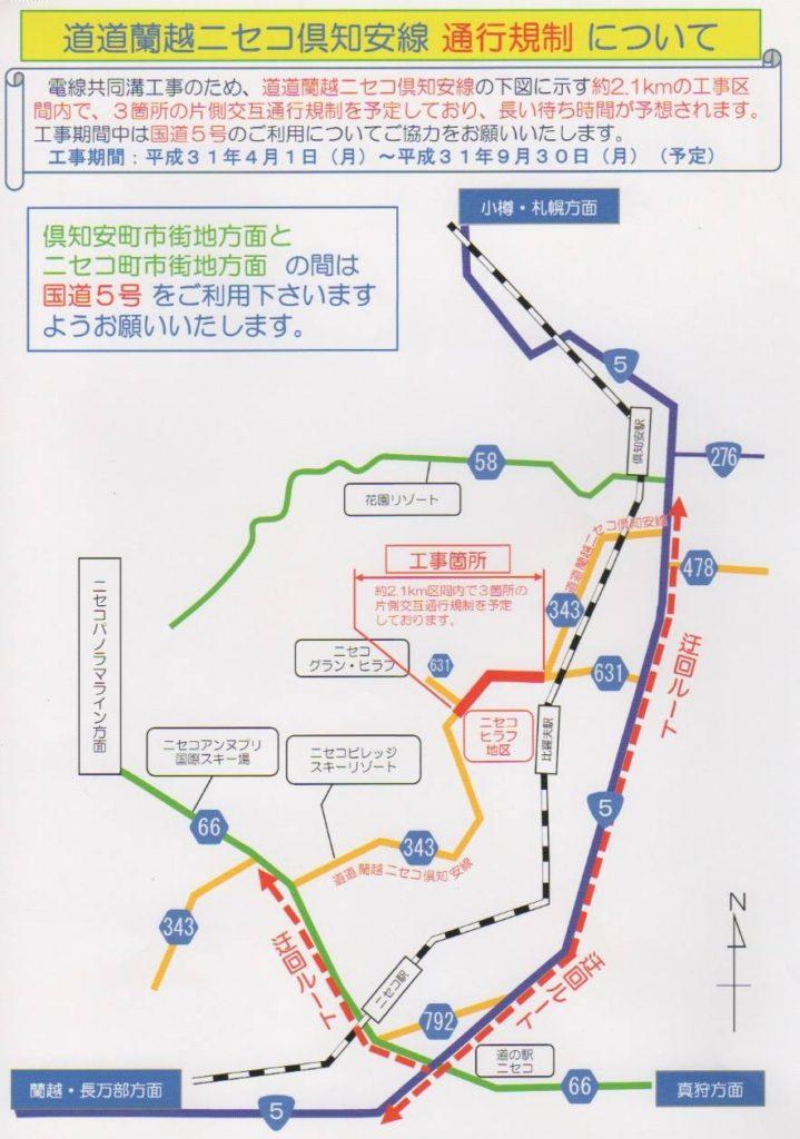 道道蘭越ニセコ倶知安線 通行規制 について