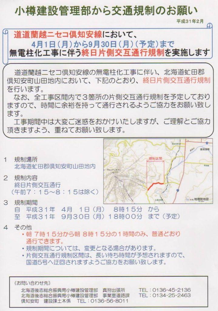 小樽建設管理部から交通規制のお願い